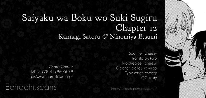 Saiyaku Wa Boku O Suki Sugiru 12 Page 1