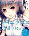 Classmate Kamimura Yuuka Wa Kou Itta