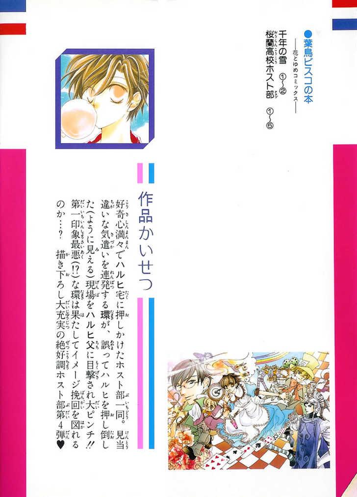 Ouran High School Host Club 13 Page 3