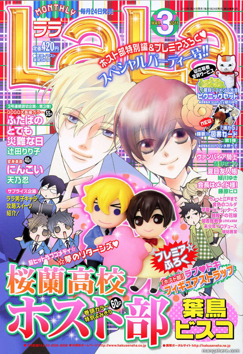Ouran High School Host Club 83.5 Page 2