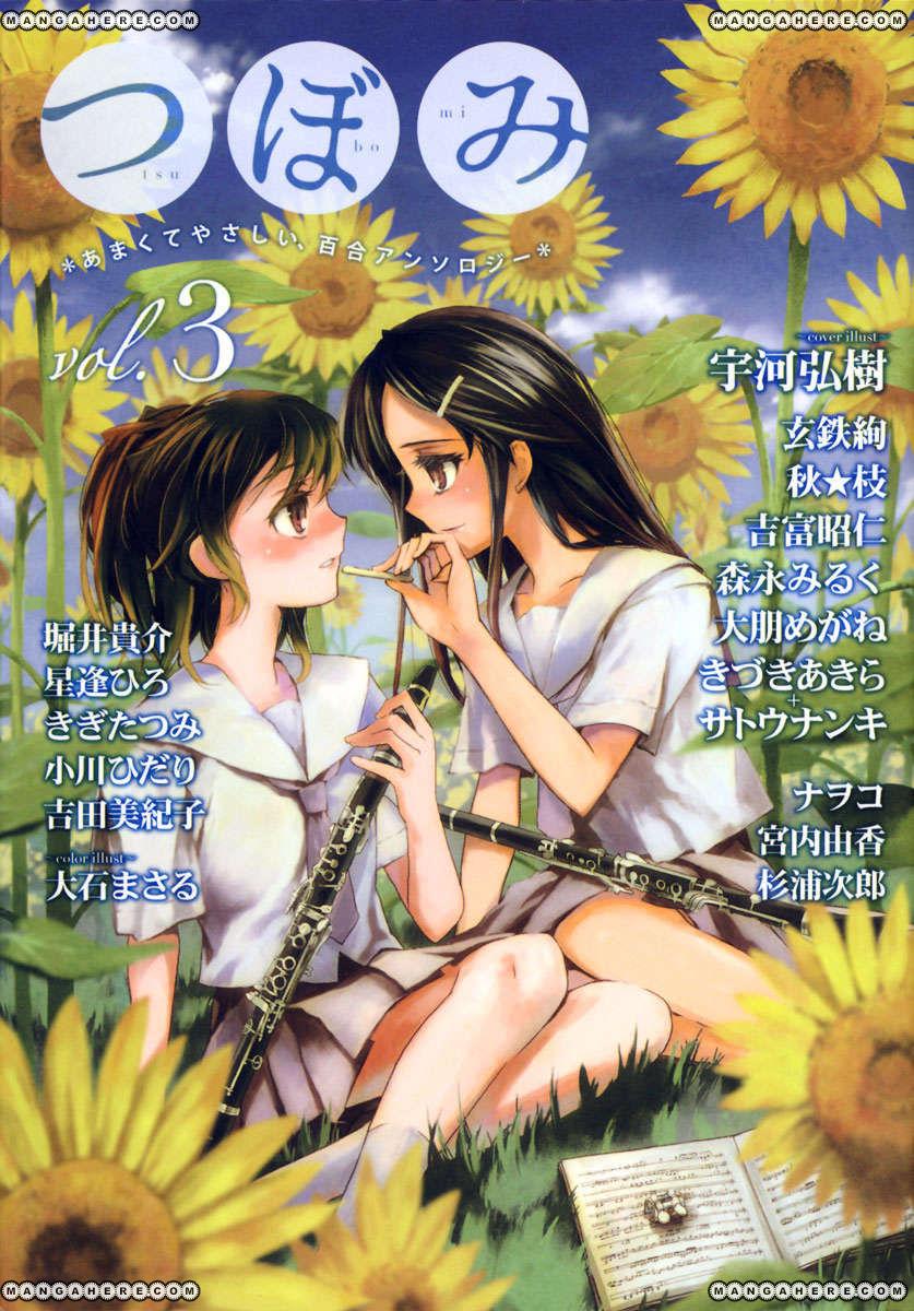 Hoshikawa Ginza Yonchoume 2 Page 1
