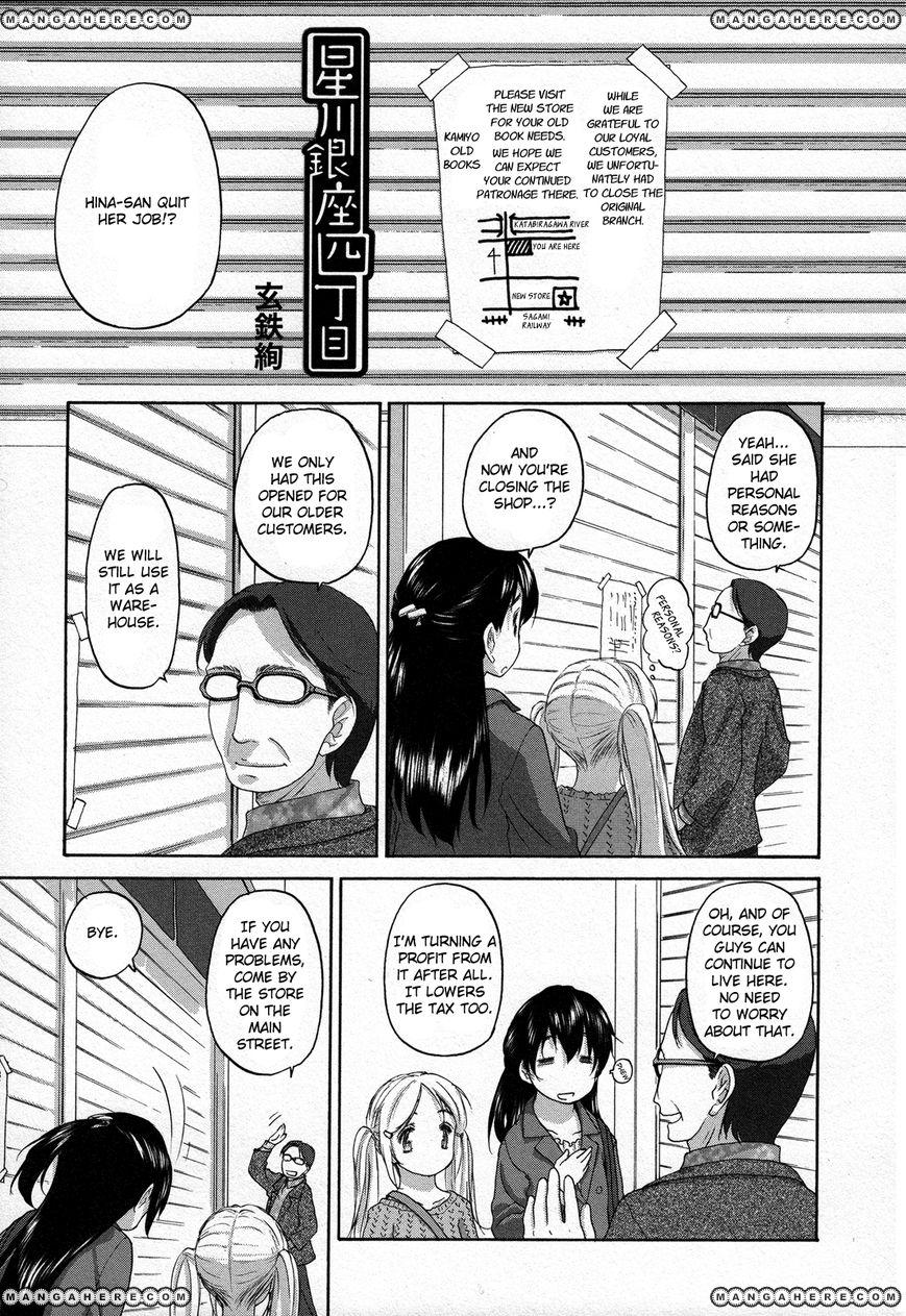 Hoshikawa Ginza Yonchoume 17 Page 1
