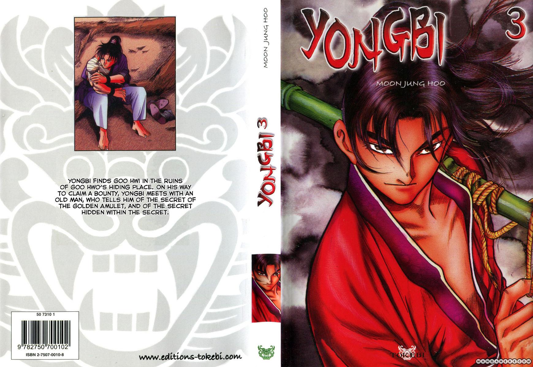 Yongbi 15 Page 1