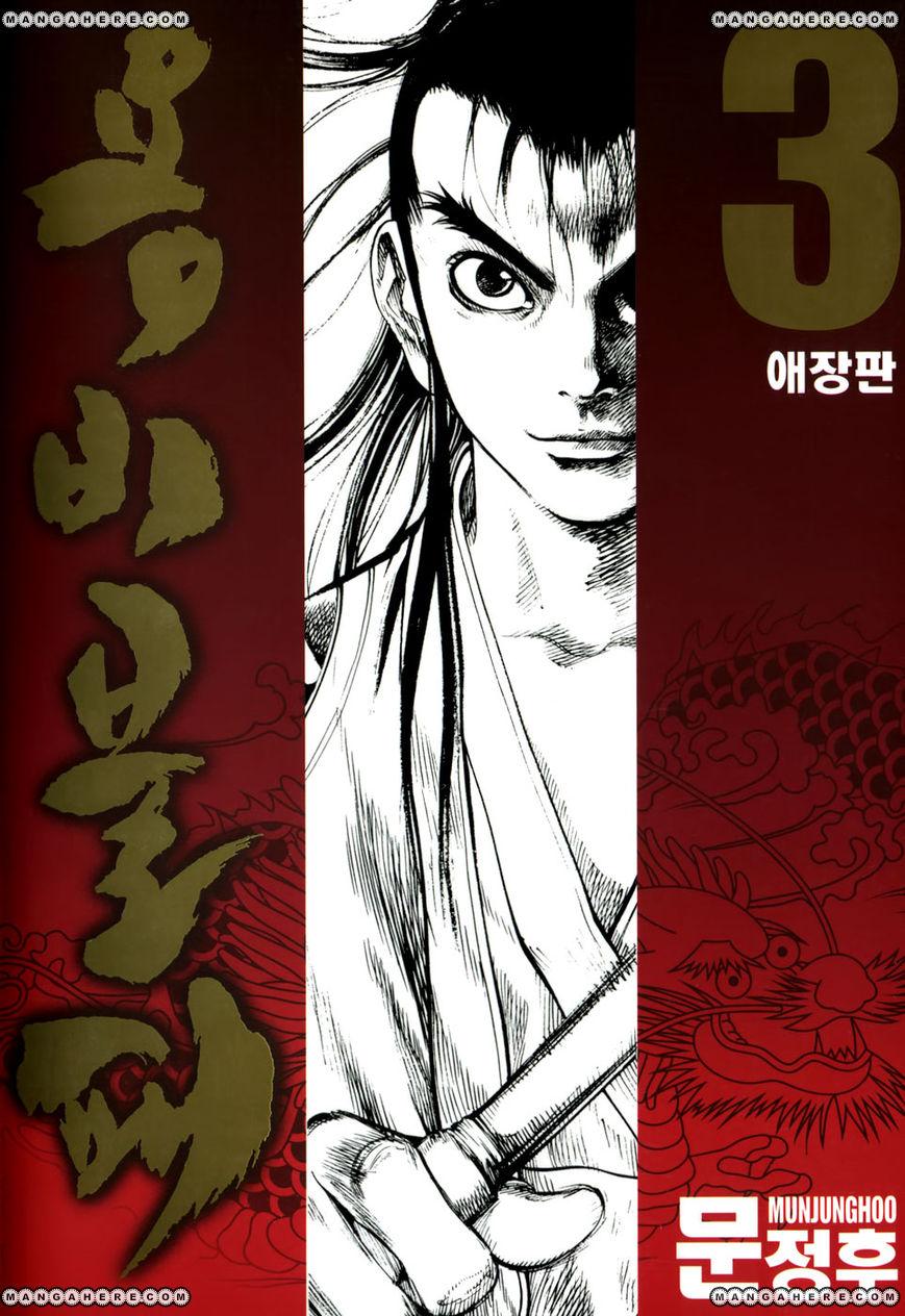 Yongbi 22 Page 1