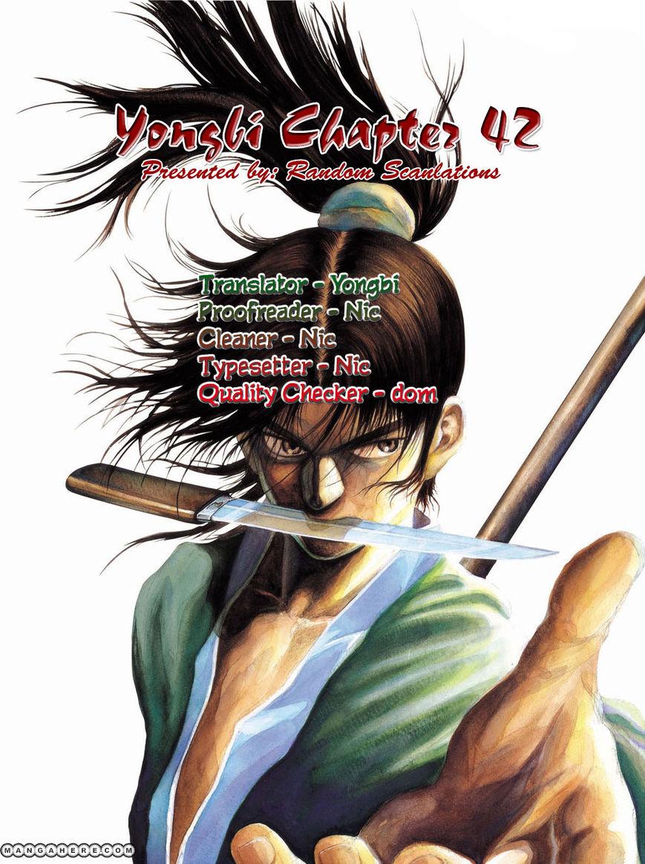Yongbi 42 Page 1