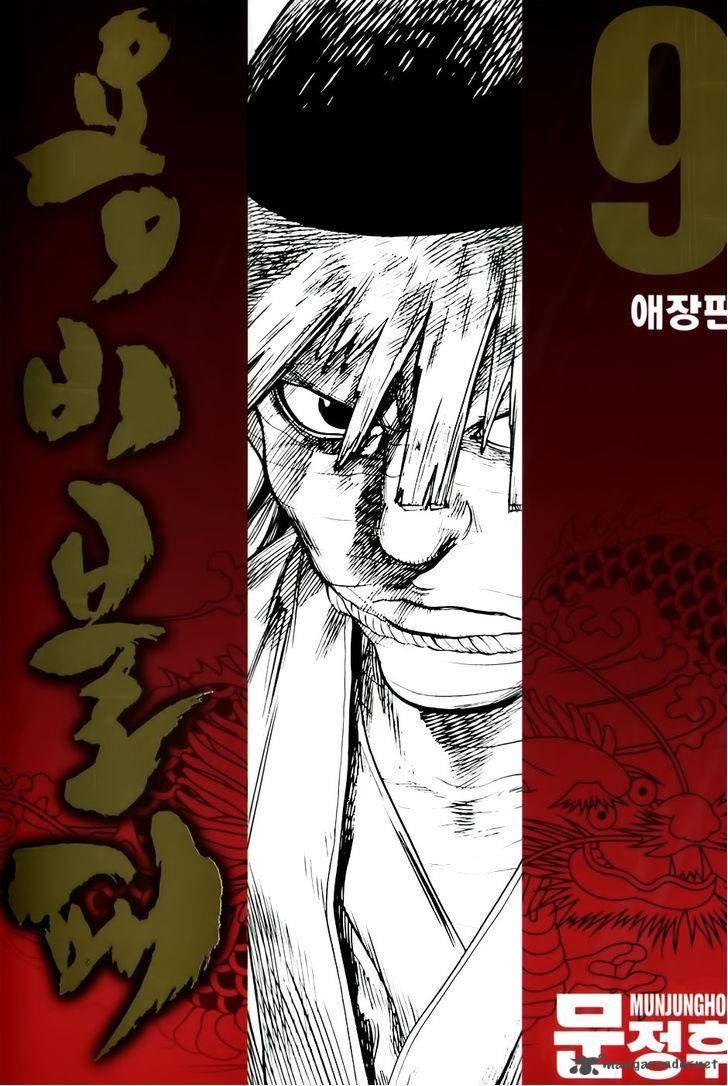 Yongbi 87 Page 2