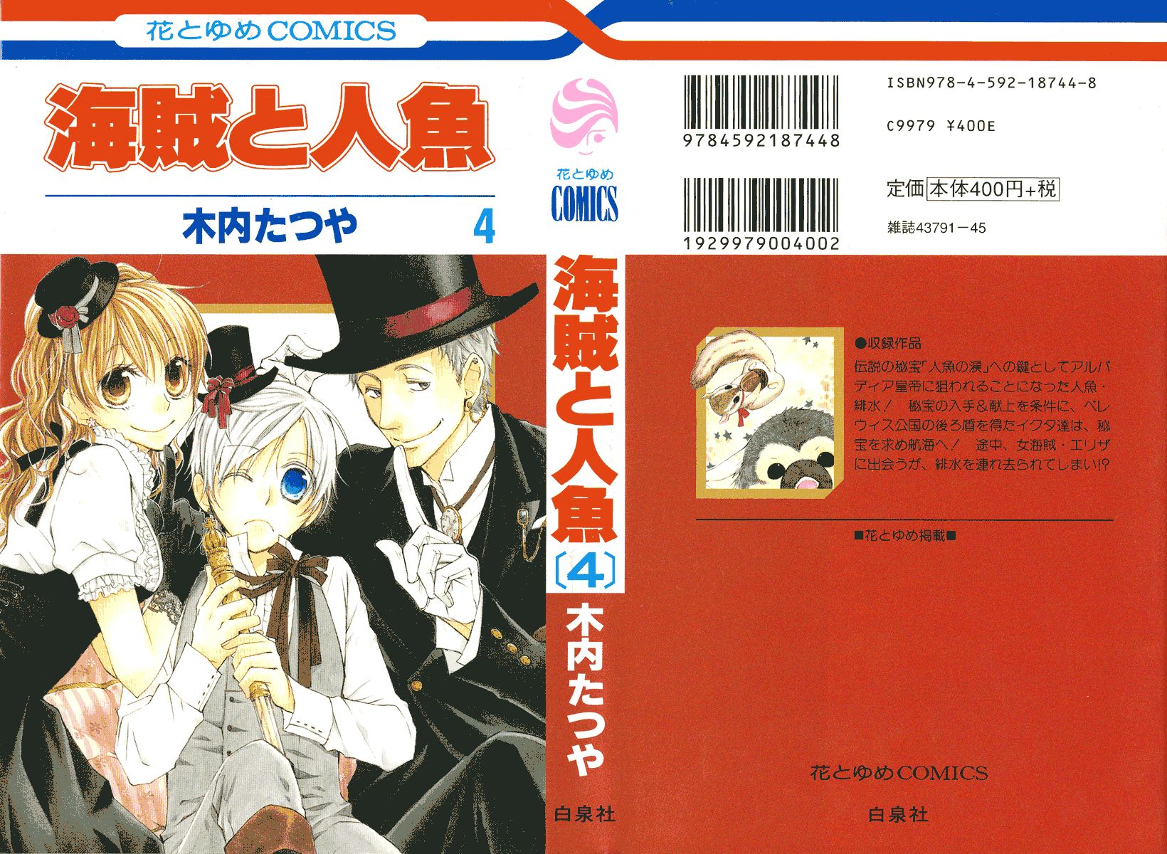 Kaizoku To Ningyo 14 Page 2