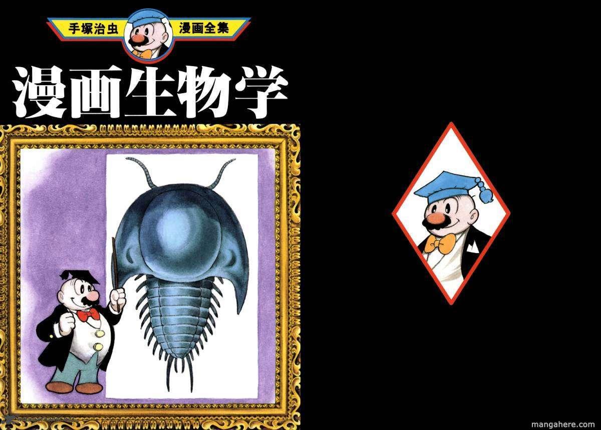 Manga Seibutsugaku 1 Page 1