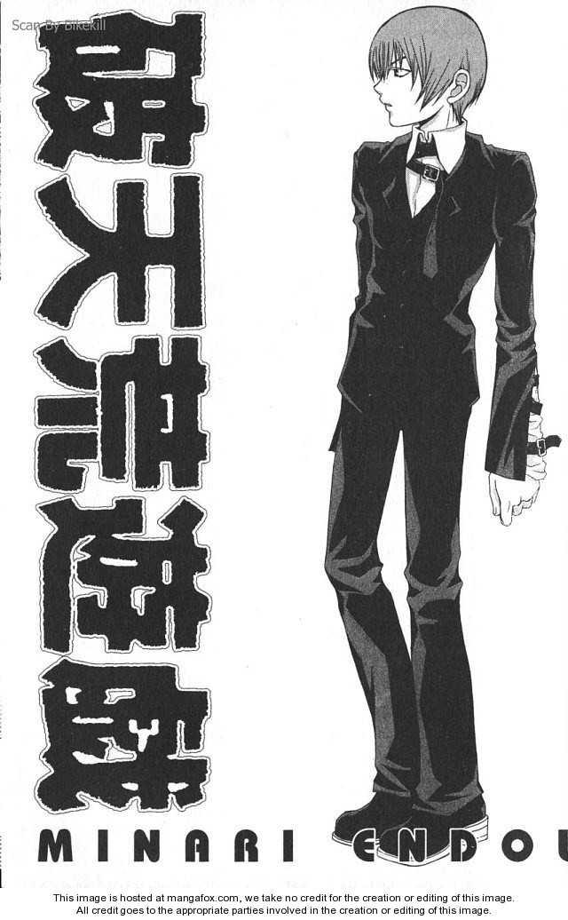 Hatenkou Yuugi 16 Page 2