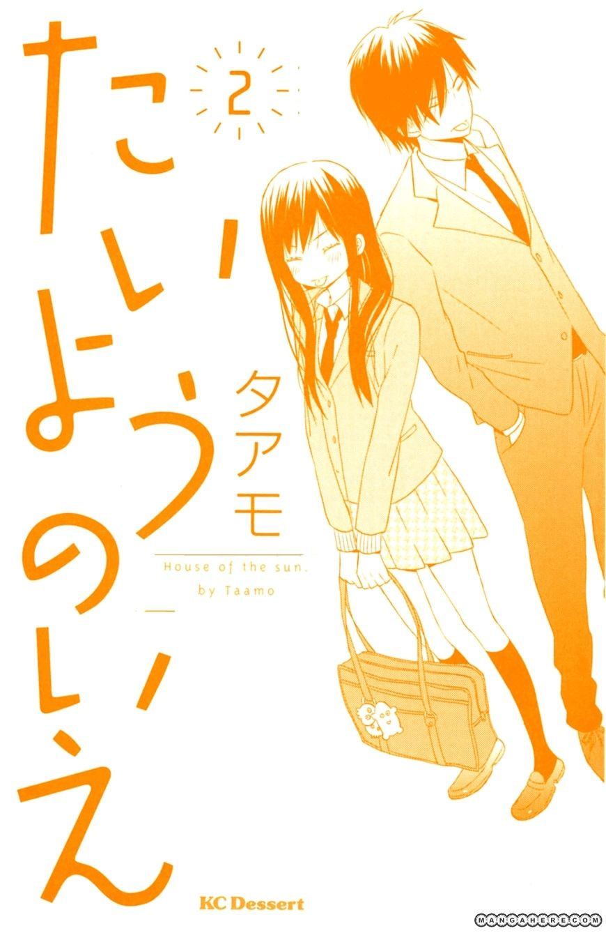 Taiyou No Ie 5 Page 2