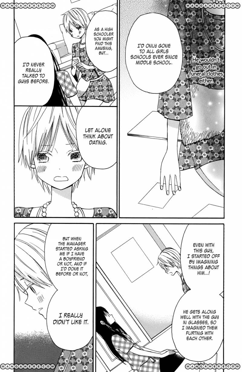 Taiyou No Ie 8 Page 3