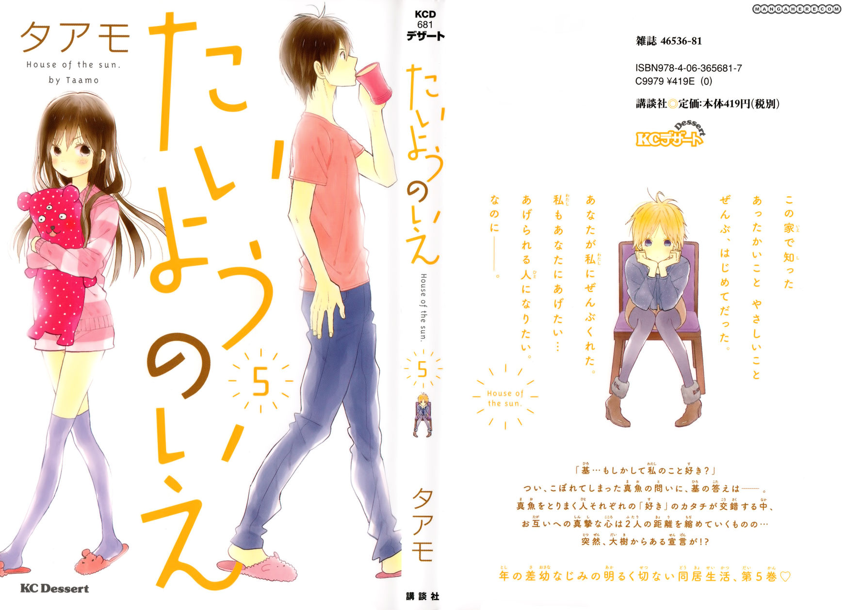 Taiyou No Ie 17 Page 1