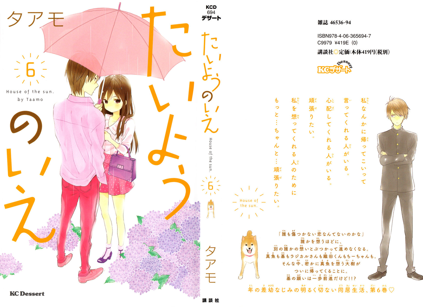 Taiyou No Ie 21 Page 1