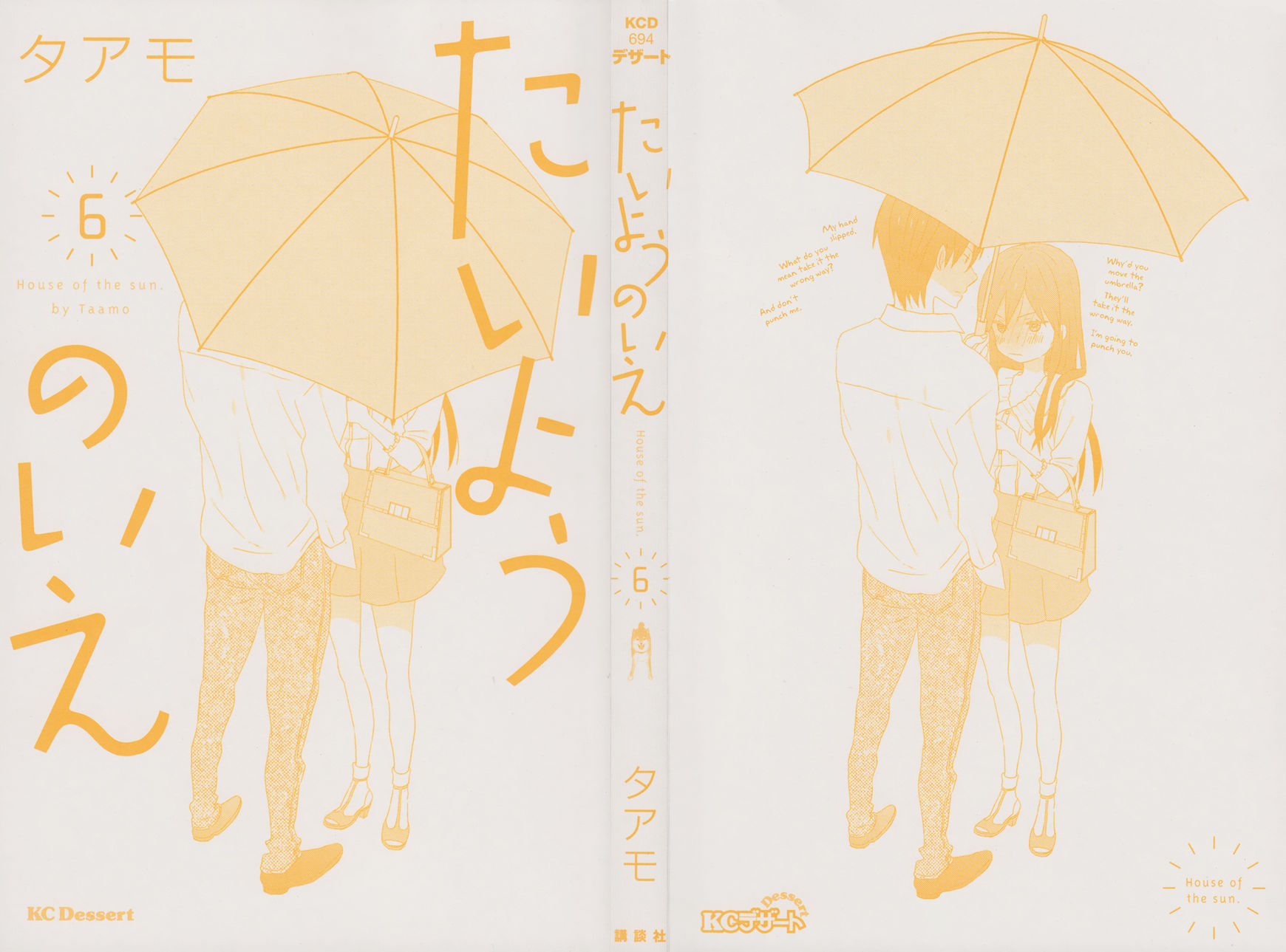 Taiyou No Ie 21 Page 2