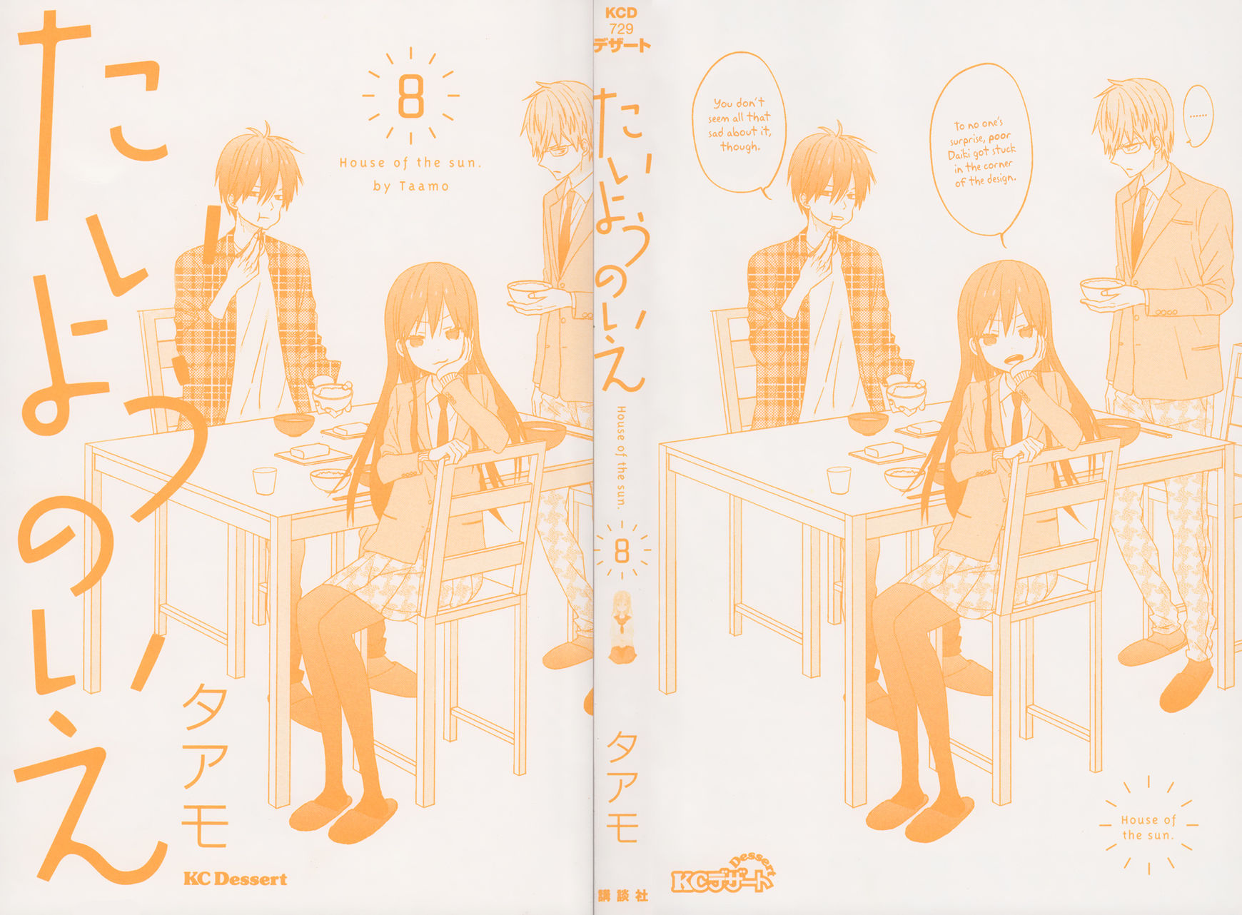 Taiyou No Ie 29 Page 2