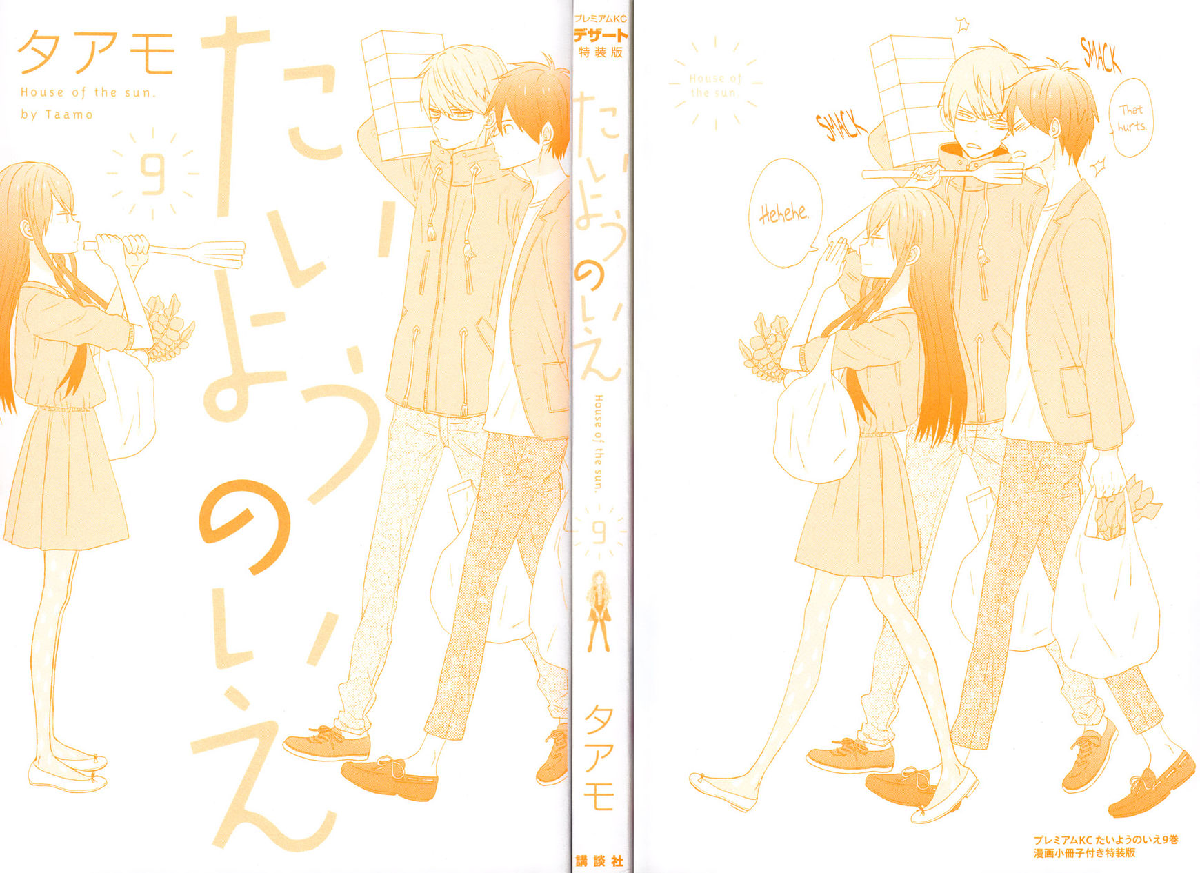 Taiyou No Ie 33 Page 2