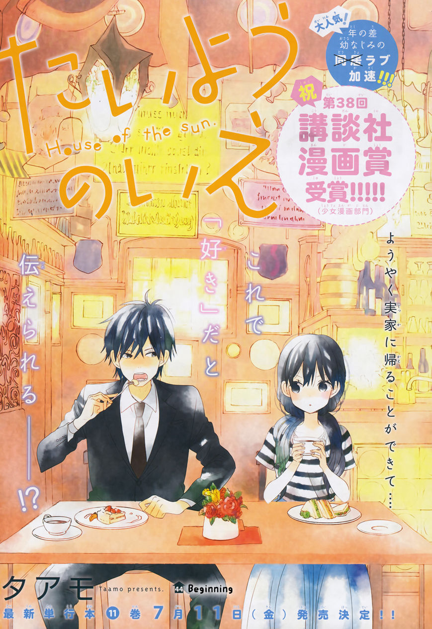 Taiyou No Ie 44 Page 1