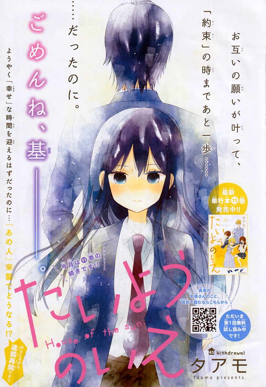 Taiyou No Ie 45 Page 2
