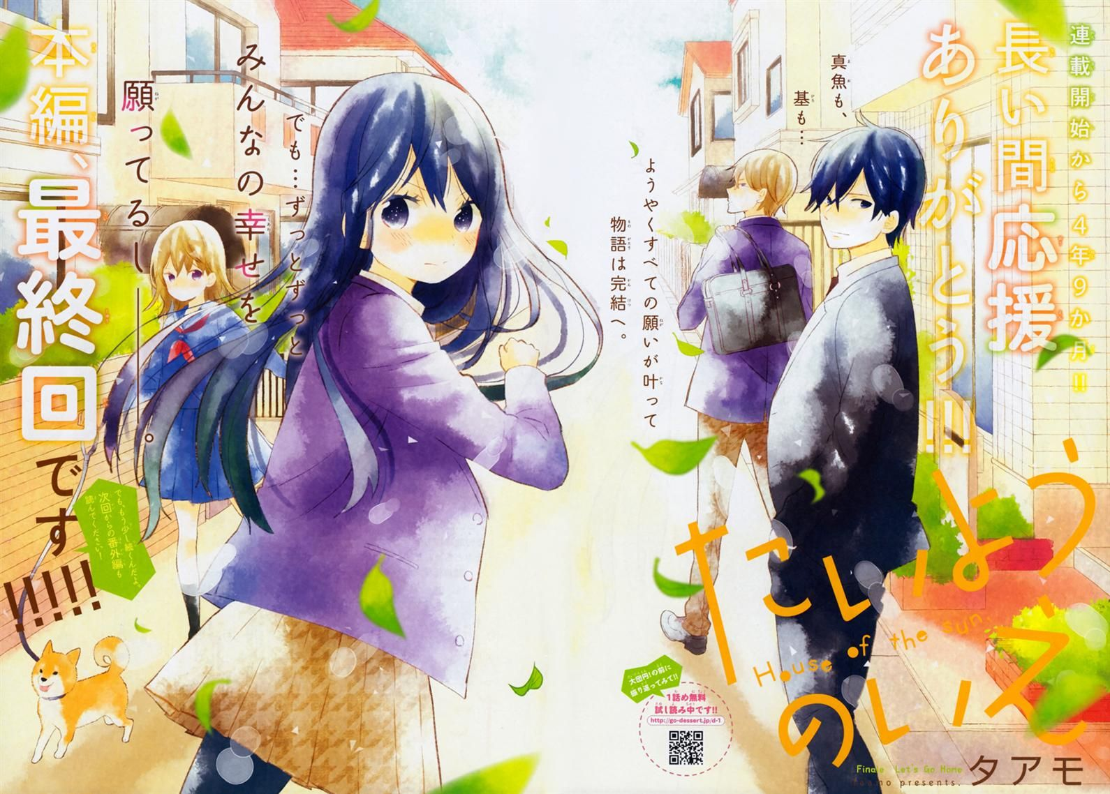 Taiyou No Ie 50 Page 2