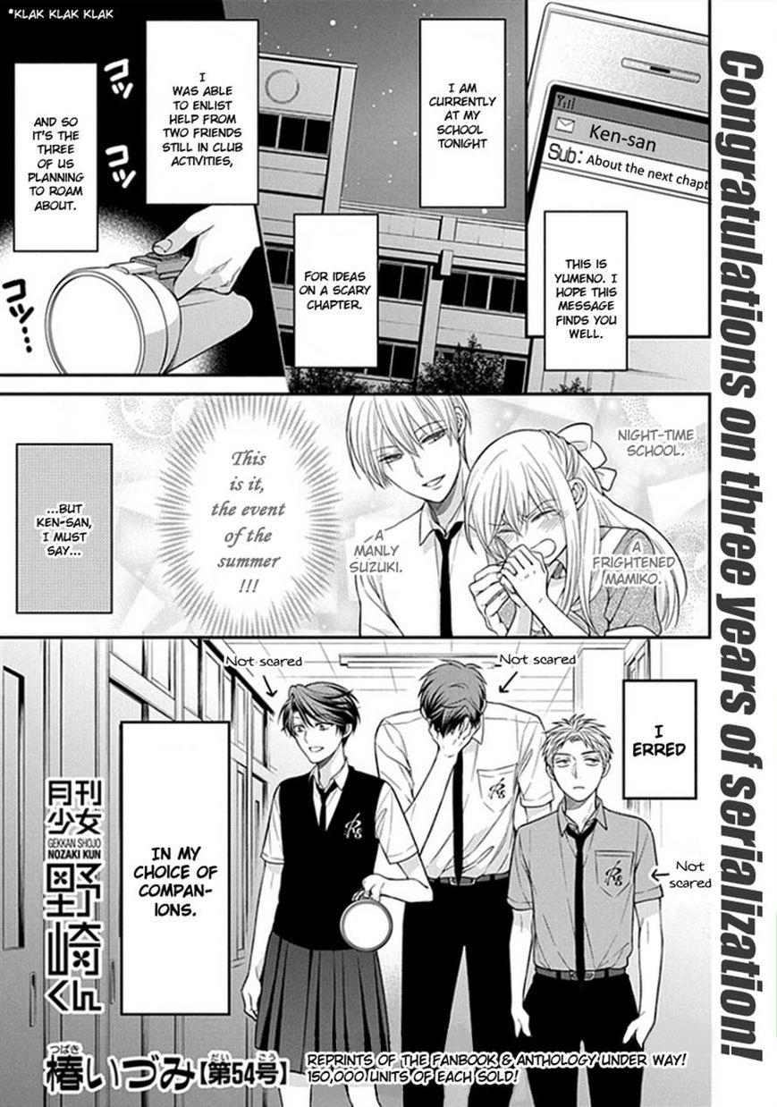 Gekkan Shoujo Nozaki-Kun 54 Page 1