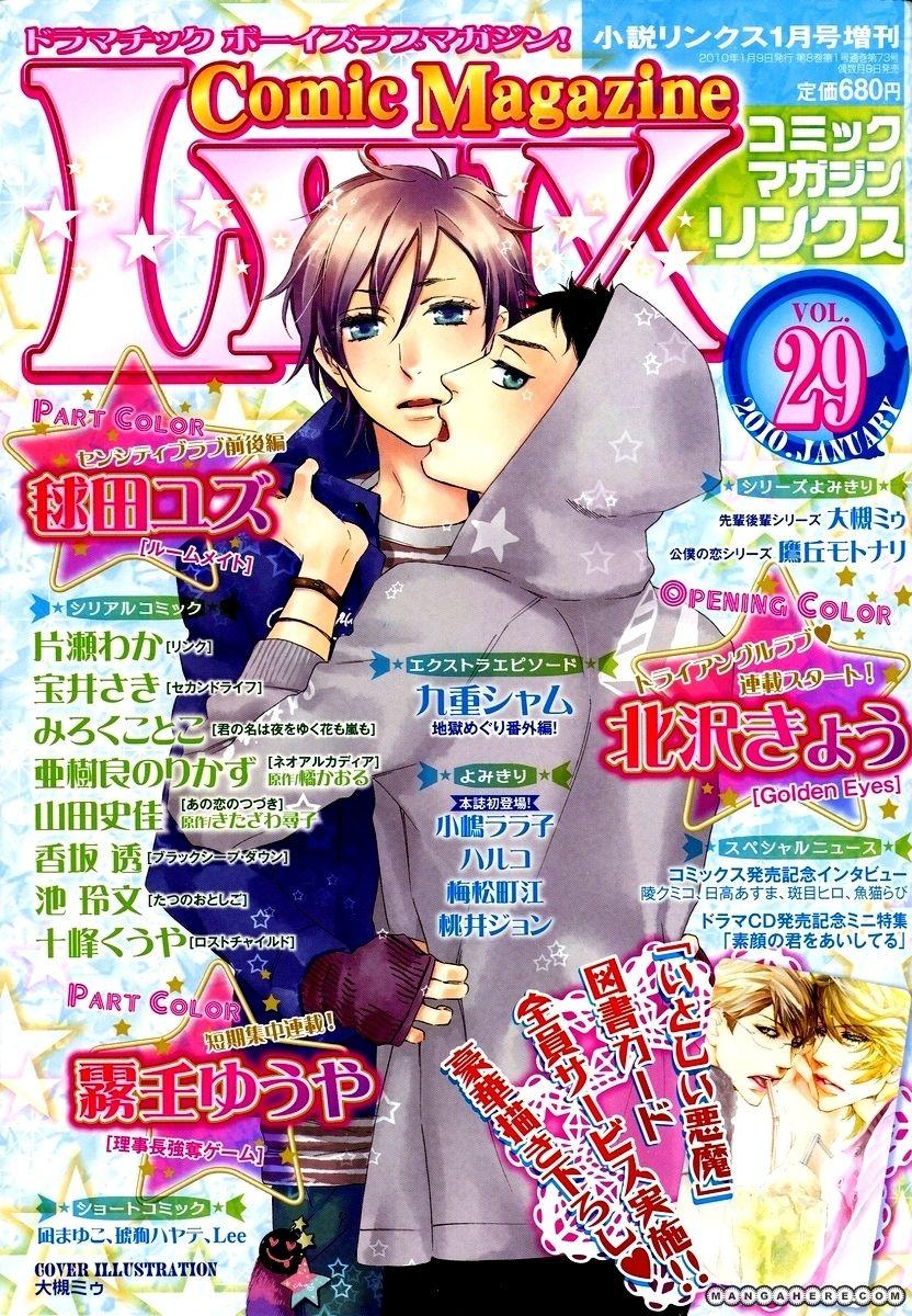 Tatsu no Otoshigo 2 Page 2