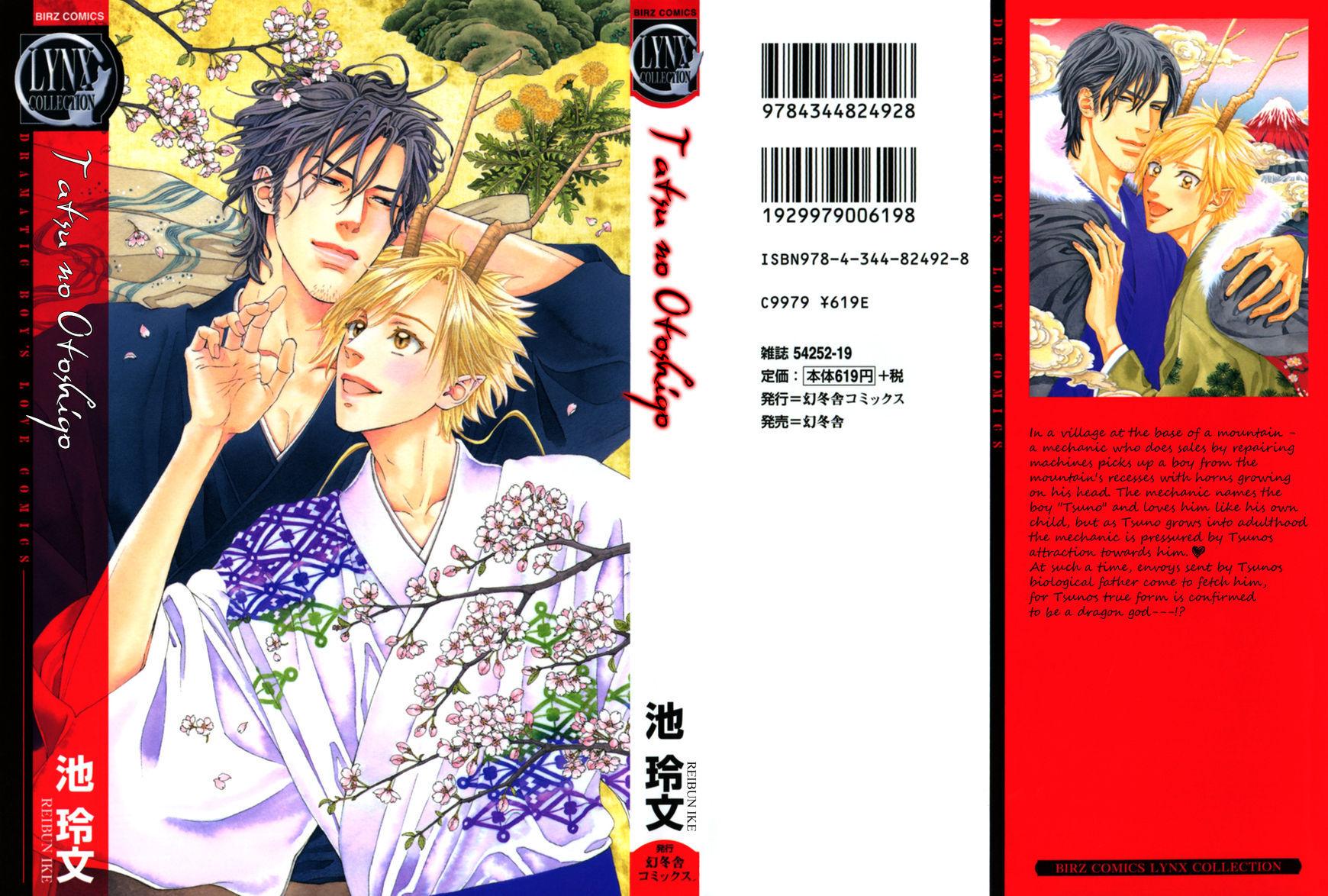 Tatsu no Otoshigo 4.6 Page 1