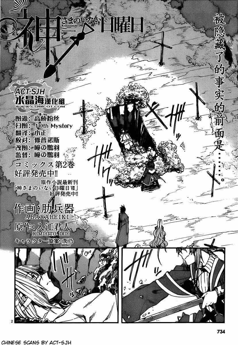 Kamisama no Inai Nichiyoubi 21 Page 2