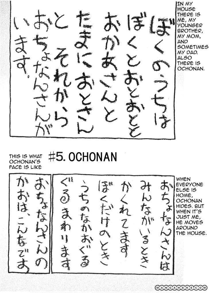 Fuan No Tane Plus 5 Page 1