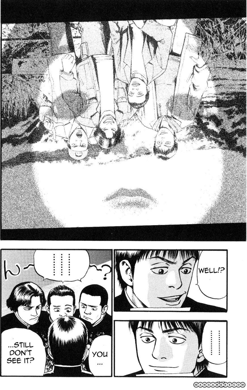 Fuan No Tane Plus 12 Page 2