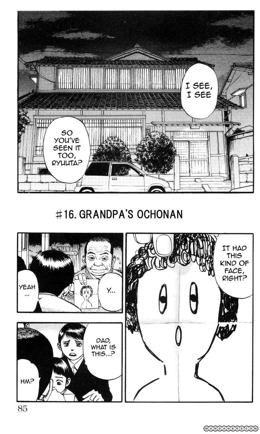 Fuan No Tane Plus 16 Page 1