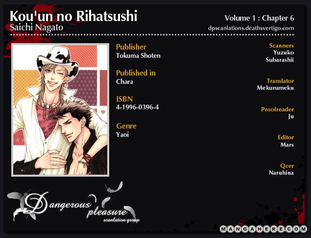 Kouun no Rihatsushi 6 Page 2