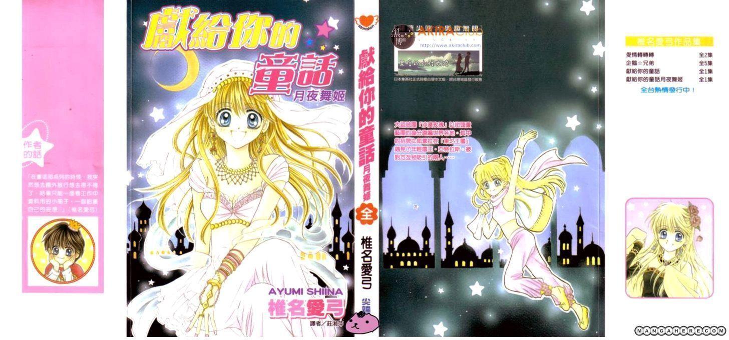 Otogibanashi Wo Anata Ni: Tsukiyo No Maihime 1 Page 2