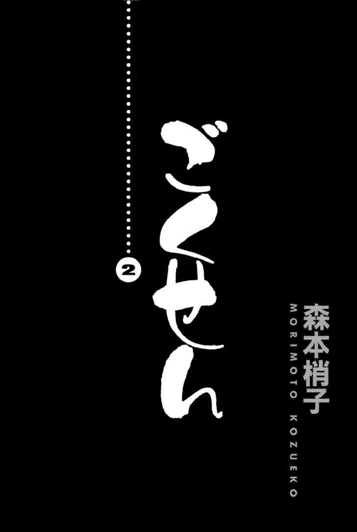 Gokusen 11 Page 2