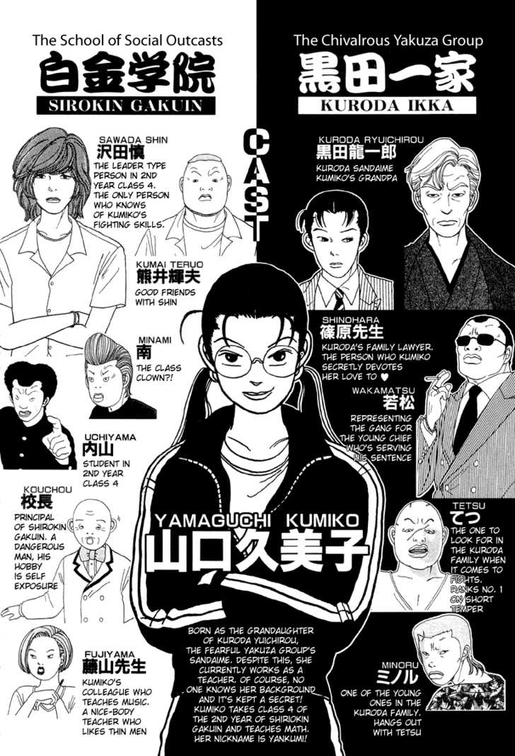 Gokusen 11 Page 3
