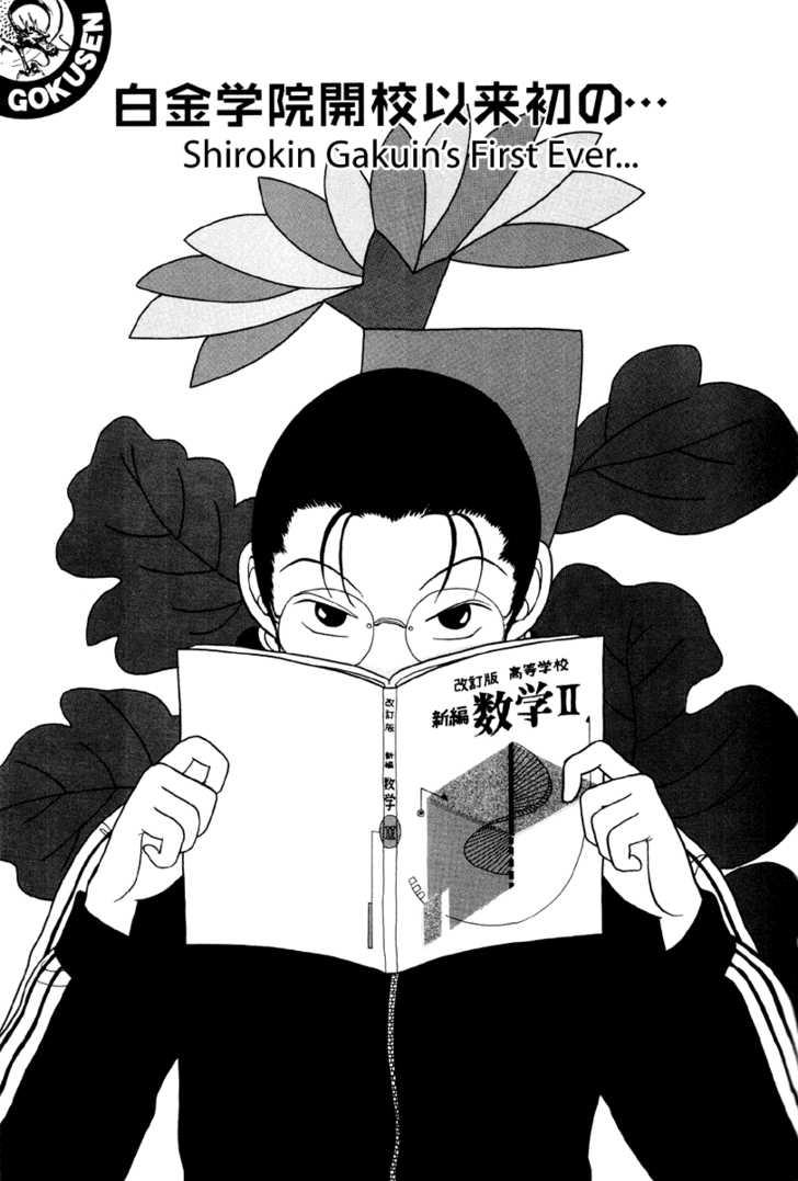 Gokusen 15 Page 1