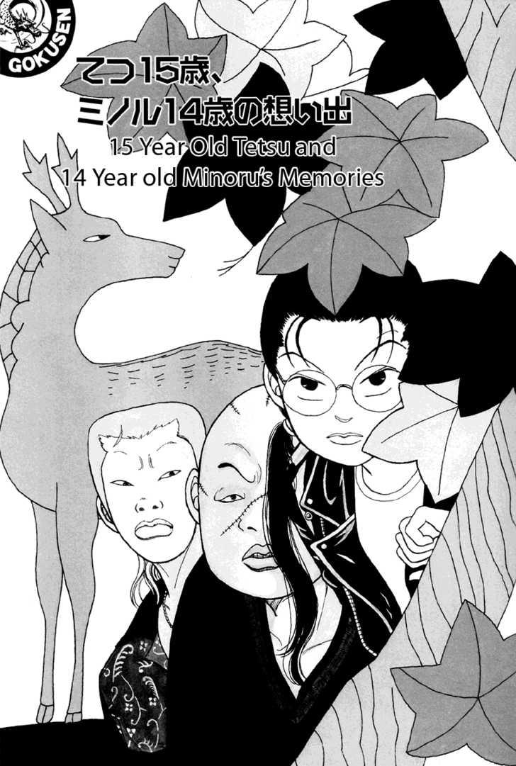 Gokusen 16 Page 1