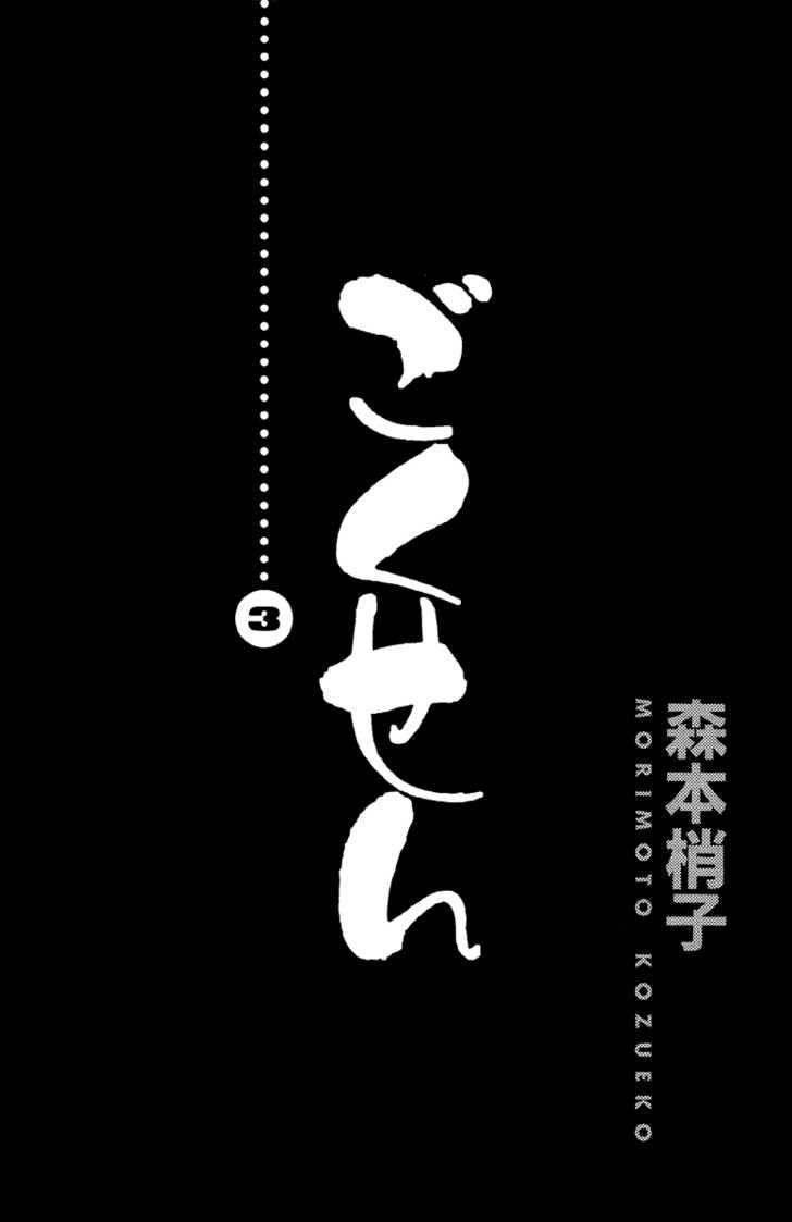 Gokusen 20 Page 2