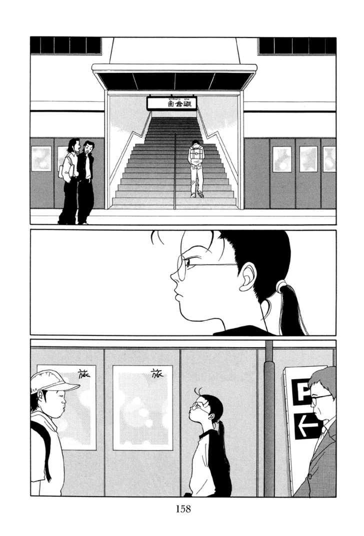 Gokusen 28 Page 2