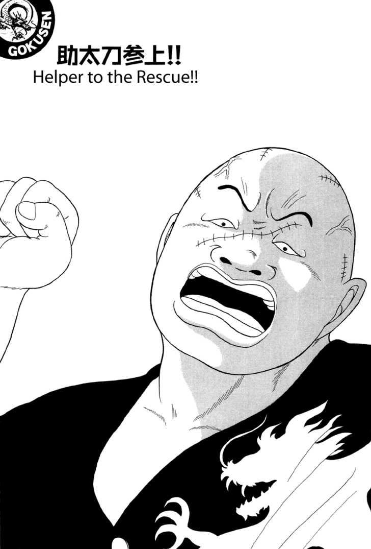 Gokusen 29 Page 1