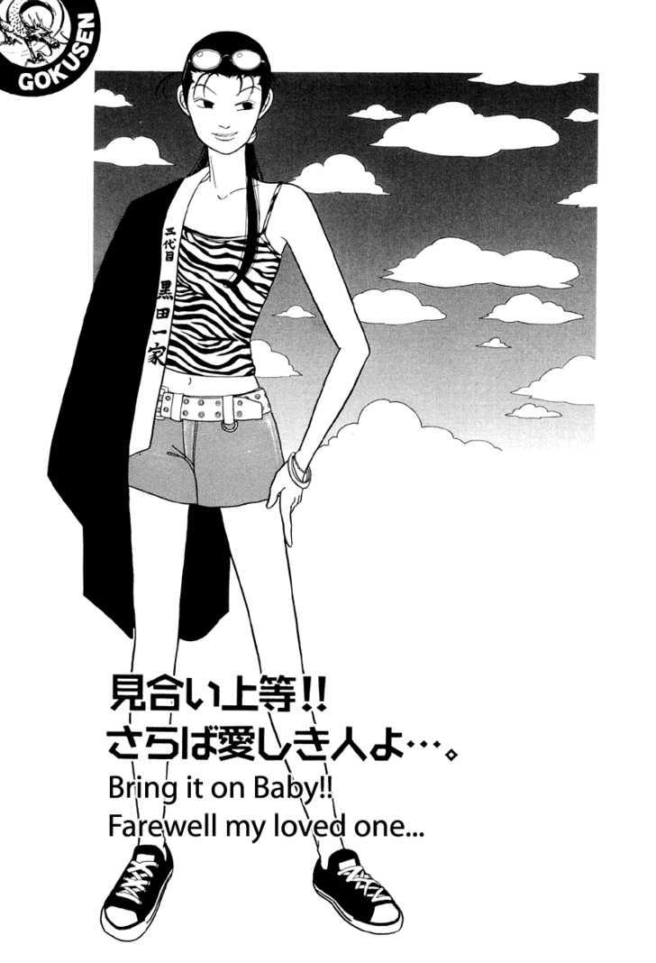 Gokusen 6 Page 1