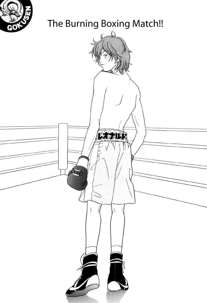 Gokusen 4 Page 1