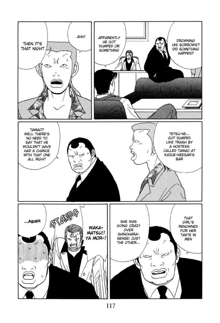 Gokusen 7 Page 3