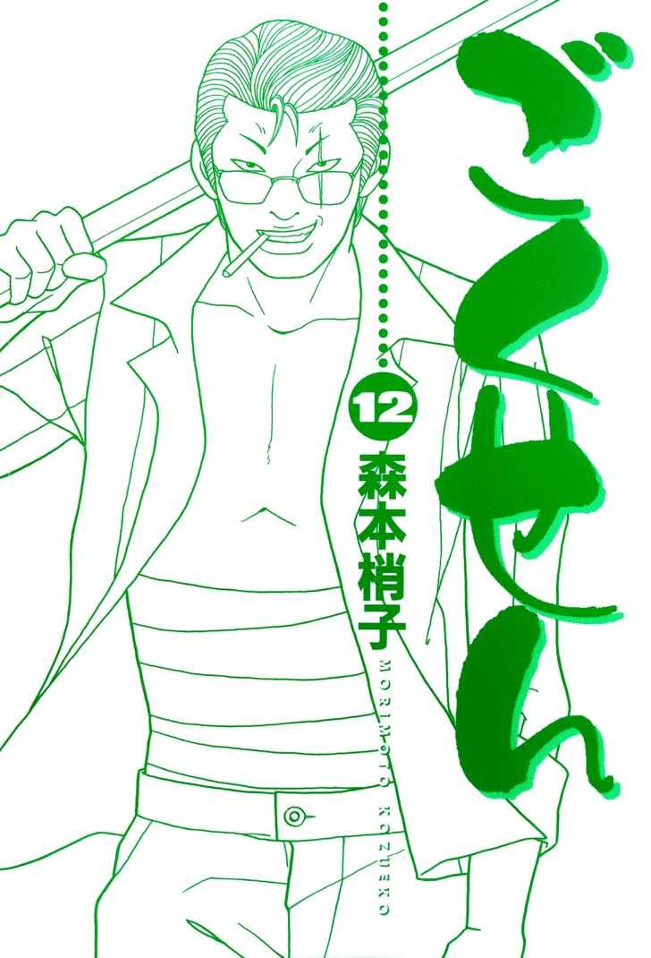 Gokusen 1 Page 2