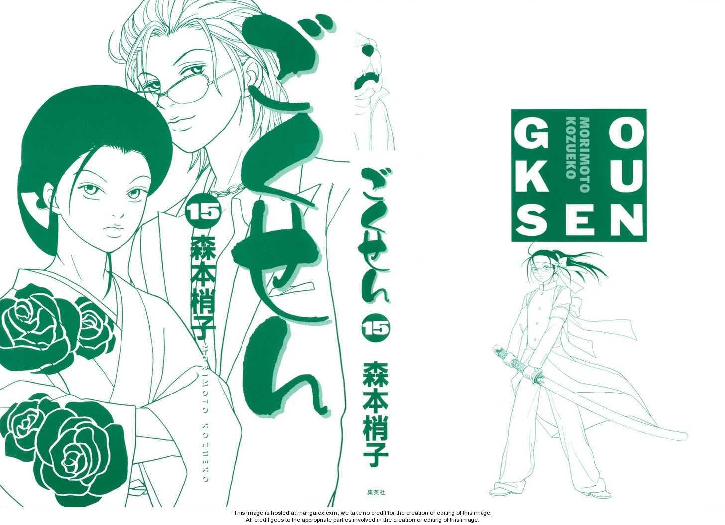 Gokusen 1 Page 3