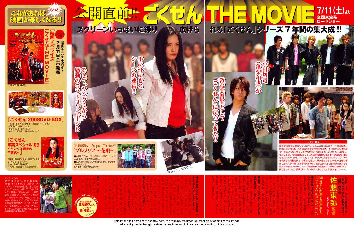 Gokusen 0 Page 2