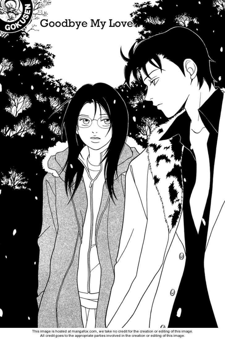 Gokusen 11 Page 1