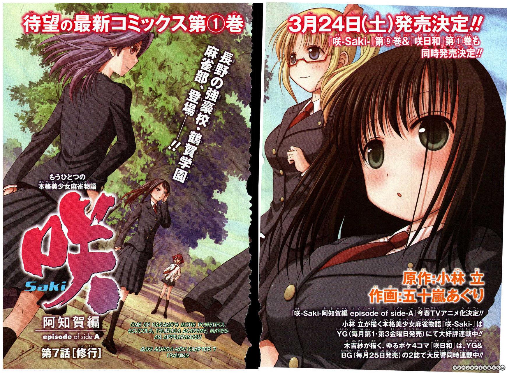Saki Achiga Hen Episode Of Side A 7 Page 2