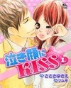 Nakigao ni Kiss