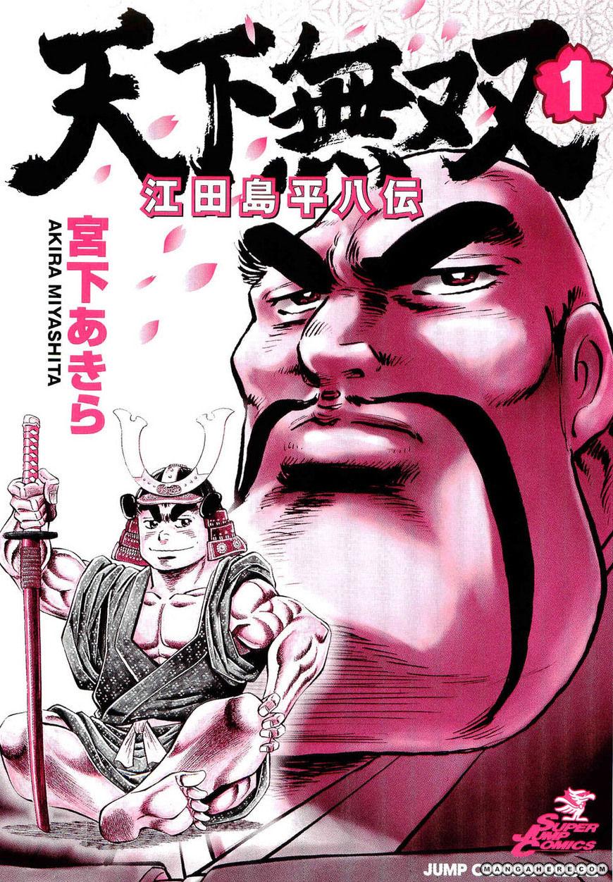 Tenkamusou Edajima Hirayatsuden 1 Page 2