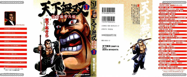 Tenkamusou Edajima Hirayatsuden 13 Page 2